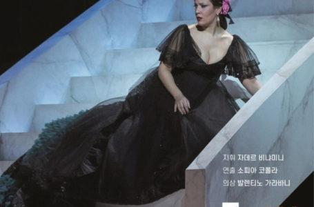 Güney Kore ve Sinemada Opera